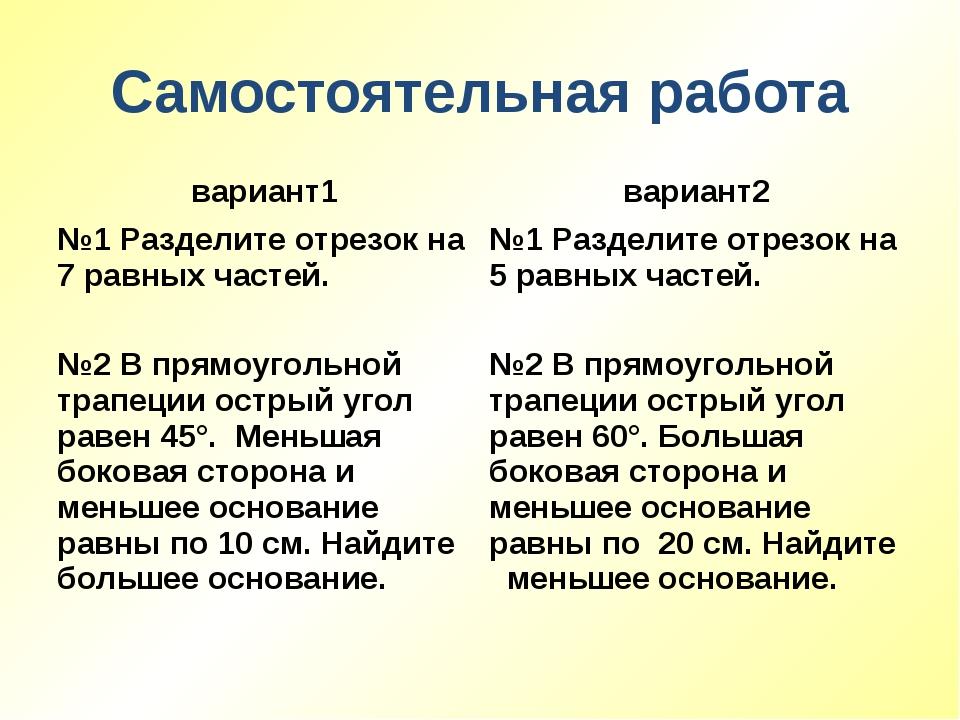 Самостоятельная работа вариант1вариант2 №1 Разделите отрезок на 7 равных час...