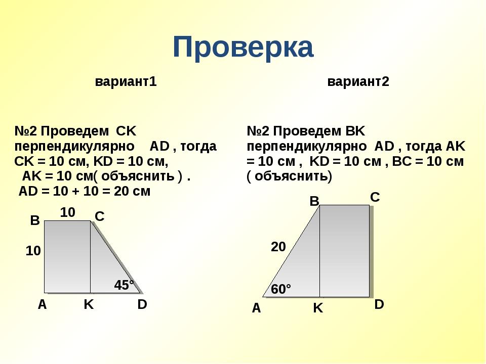 Проверка A B C D K 10 10 45° A B C D K 60° 20 вариант1вариант2 №2 Проведем C...