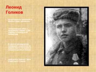 Леонид Голиков неоднократно проникал в фашистские гарнизоны сопровождал обоз