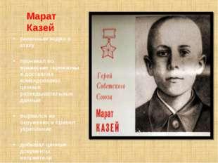 Марат Казей раненным ходил в атаку проникал во вражеские гарнизоны и доставл