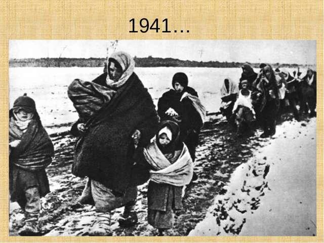 1941 год… 1941…