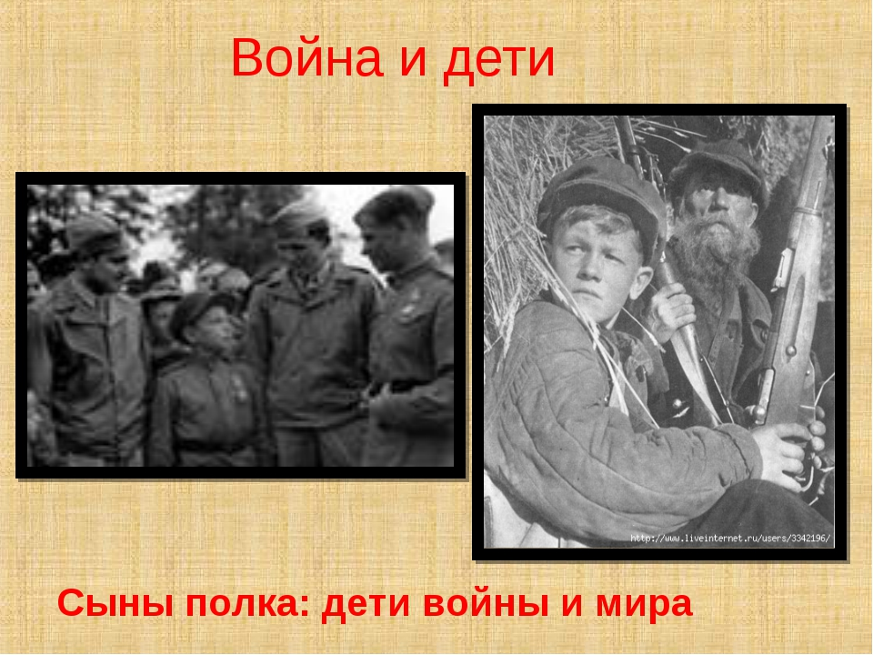 Война и дети Сыны полка: дети войны и мира