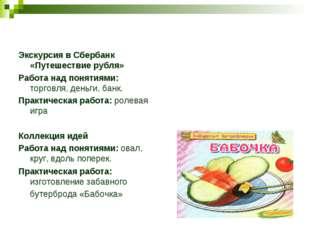 Экскурсия в Сбербанк «Путешествие рубля» Работа над понятиями: торговля, день