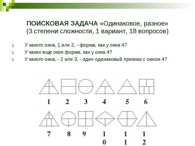 ПОИСКОВАЯ ЗАДАЧА «Одинаковое, разное» (3 степени сложности, 1 вариант, 18 воп...
