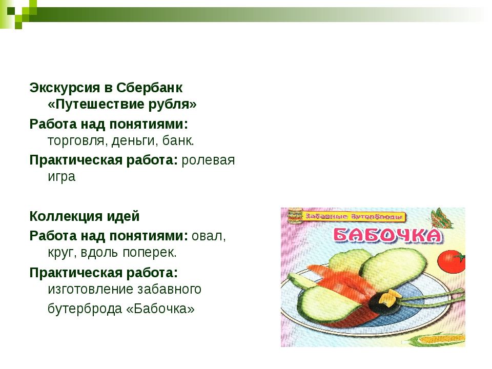 Экскурсия в Сбербанк «Путешествие рубля» Работа над понятиями: торговля, день...