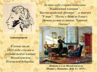 """За три года ссылки написаны """"Кавказский пленник"""" , """"Бахчисарайский фонтан"""" ,"""