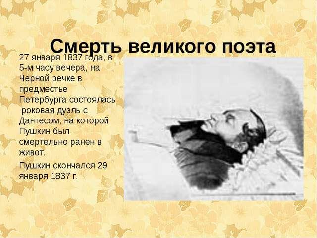 Смерть великого поэта 27 января 1837 года, в 5-м часу вечера, на Черной речке...