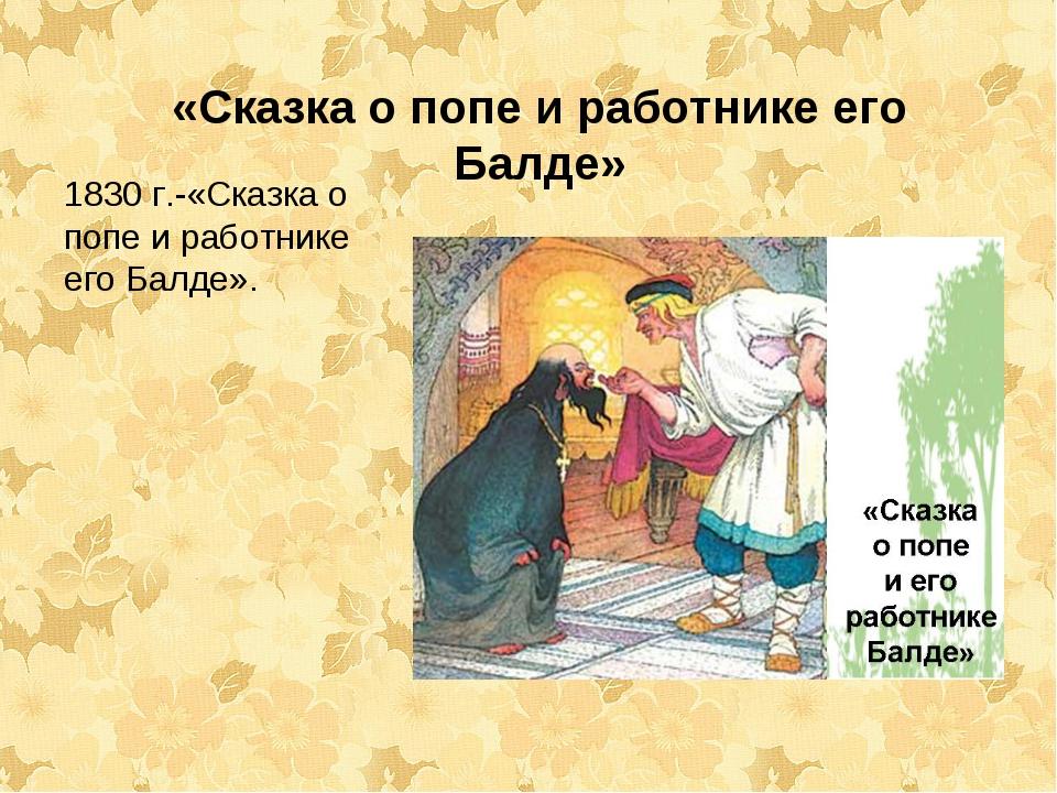 «Сказка о попе и работнике его Балде» 1830 г.-«Сказка о попе и работнике его...