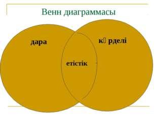 Венн диаграммасы етістік күрделі дара