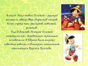 Алексей Николаевич Толстой – русский писатель, автор двух сборников стихов, б
