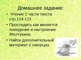 Домашнее задание: Чтение 2 части текста стр.114-115 Проследить как меняется п