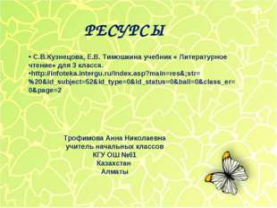 РЕСУРСЫ С.В.Кузнецова, Е.В. Тимошкина учебник « Литературное чтение» для 3 кл