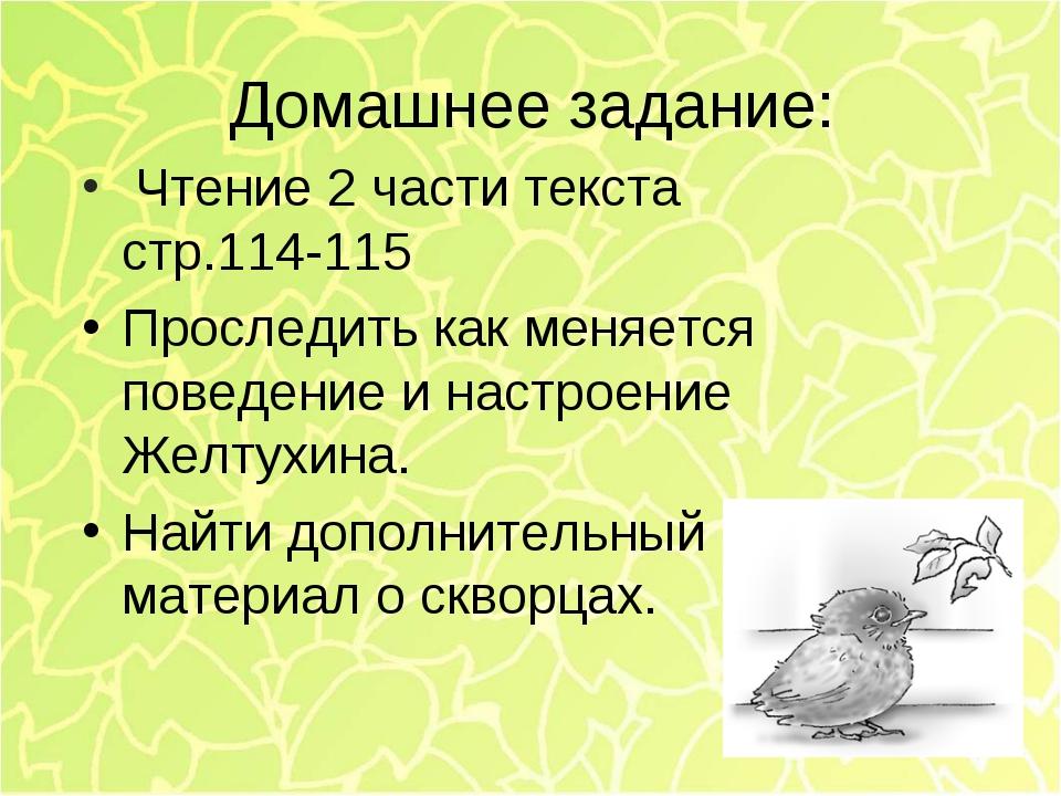 Домашнее задание: Чтение 2 части текста стр.114-115 Проследить как меняется п...