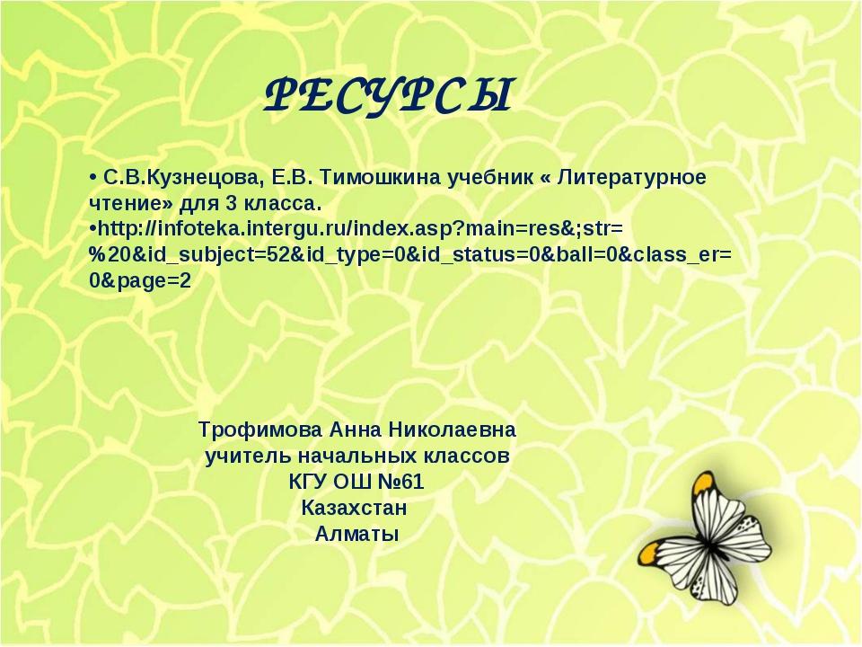 РЕСУРСЫ С.В.Кузнецова, Е.В. Тимошкина учебник « Литературное чтение» для 3 кл...