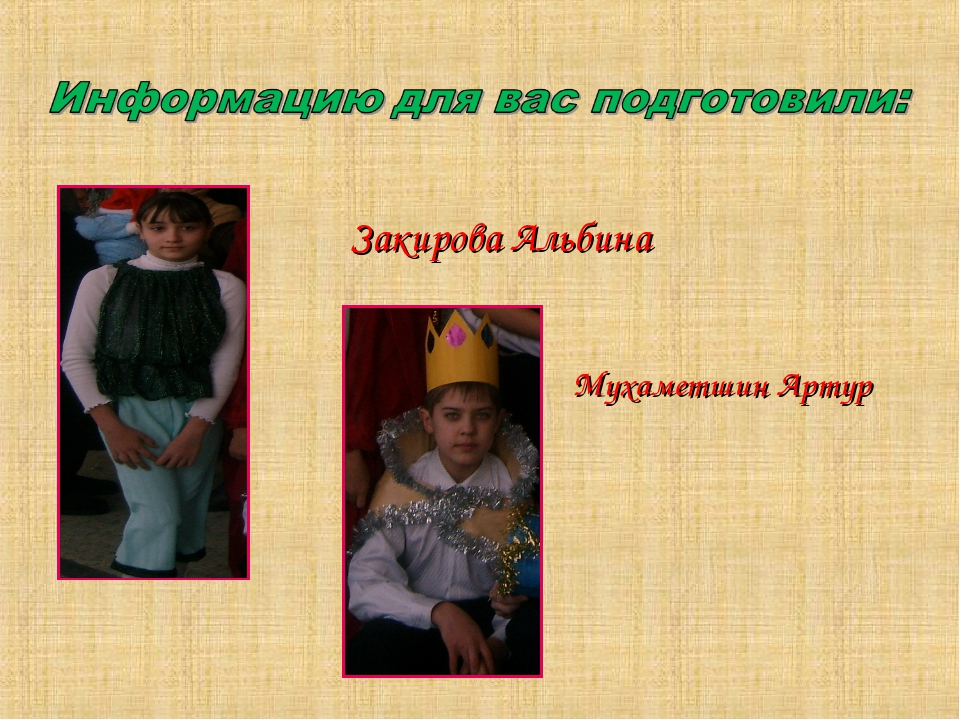 Мухаметшин Артур Закирова Альбина
