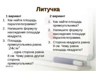 Литучка 1 вариант Как найти площадь параллелограмма? Напишите формулу нахожде
