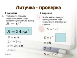 Чтобы найти площадь параллелограмма, надо основание умножить на высоту м Литу