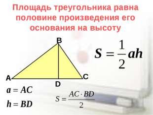 Площадь треугольника равна половине произведения его основания на высоту А B