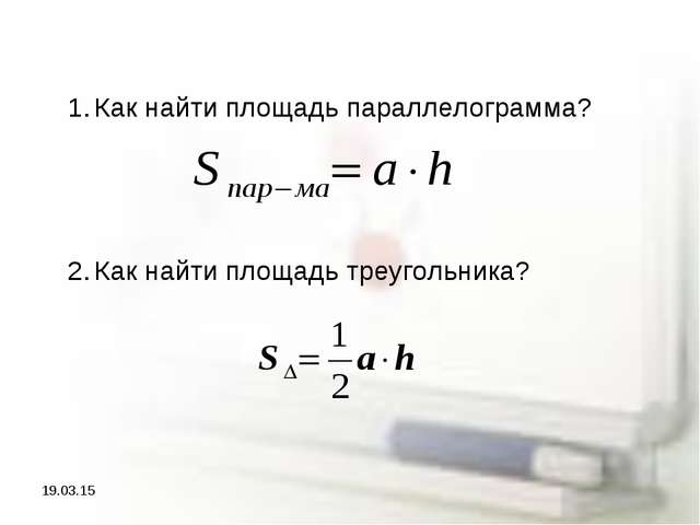 * Как найти площадь параллелограмма? Как найти площадь треугольника?