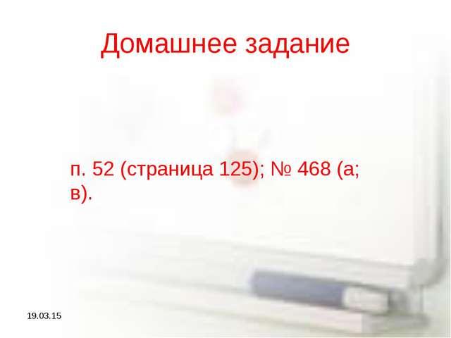 Домашнее задание * п. 52 (страница 125); № 468 (а; в).
