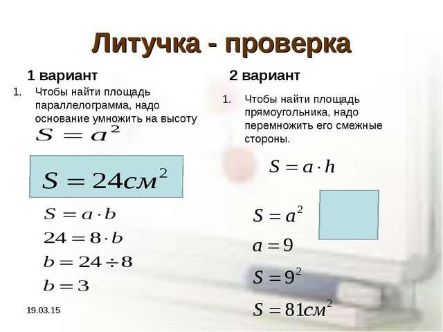 Чтобы найти площадь параллелограмма, надо основание умножить на высоту м Литу...