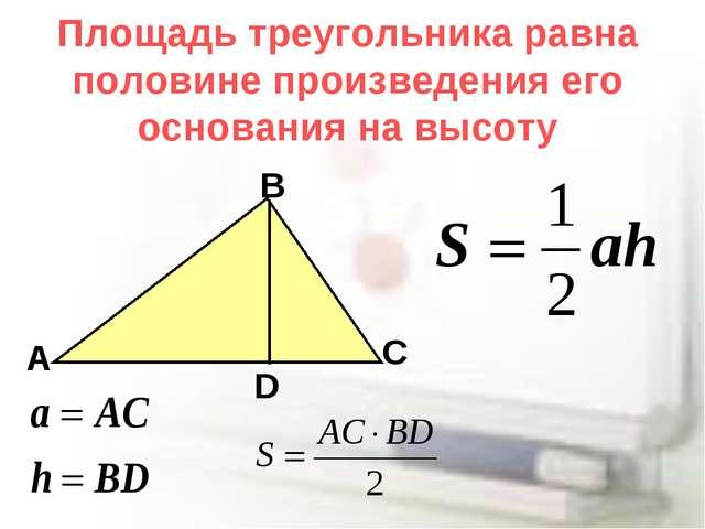 Площадь треугольника равна половине произведения его основания на высоту А B...