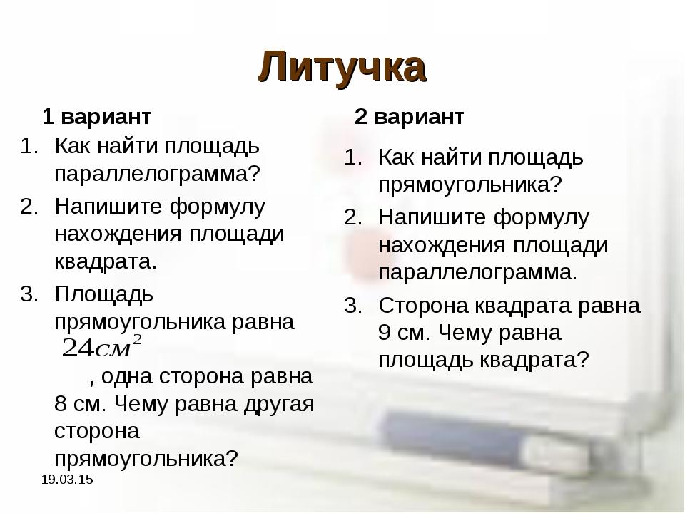 Литучка 1 вариант Как найти площадь параллелограмма? Напишите формулу нахожде...