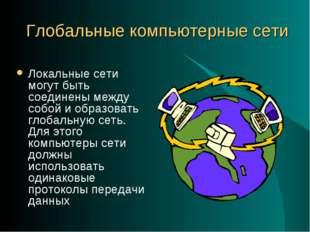 Локальные сети могут быть соединены между собой и образовать глобальную сеть.