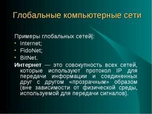 Примеры глобальных сетей|: Internet; FidoNet; BitNet. Интернет — это совокупн