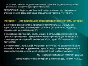 РЕЗОЛЮЦИЯ: Федеральный сетевой совет признает, что следующие словосочетания о