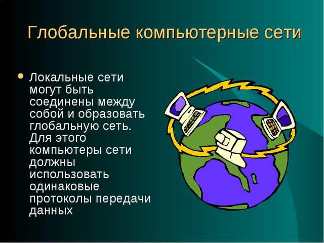 Локальные сети могут быть соединены между собой и образовать глобальную сеть....
