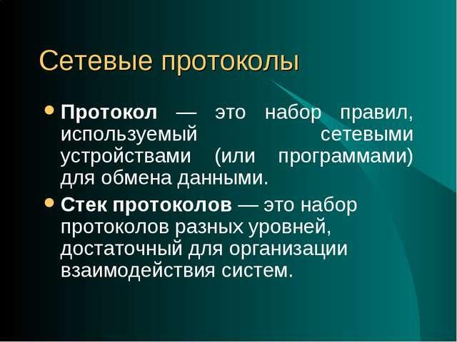 Сетевые протоколы Протокол — это набор правил, используемый сетевыми устройст...