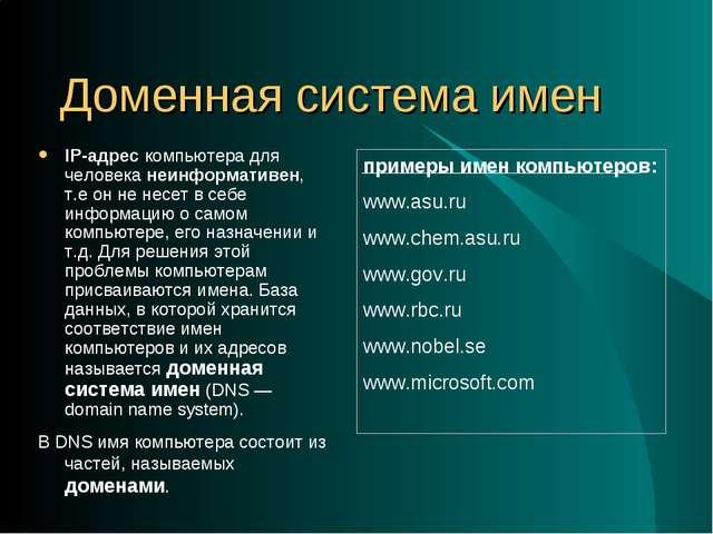 Доменная система имен IP-адрес компьютера для человека неинформативен, т.е он...