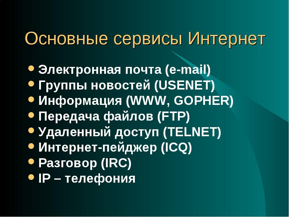 Основные сервисы Интернет Электронная почта (e-mail) Группы новостей (USENET)...