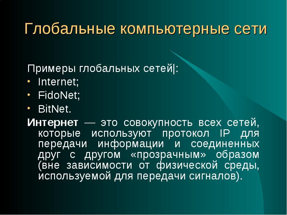 Примеры глобальных сетей|: Internet; FidoNet; BitNet. Интернет — это совокупн...