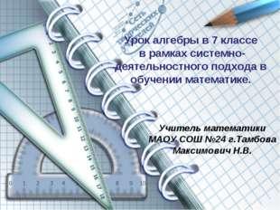 Урок алгебры в 7 классе в рамках системно-деятельностного подхода в обучении