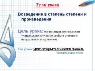 Тема урока Возведение в степень степени и произведения Цель урока: организаци
