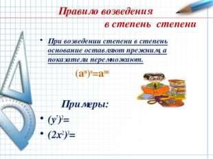 Правило возведения в степень степени При возведении степени в степень основан
