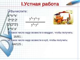 I.Устная работа Вычислите: x4*x2*x5  23*26:25 25(2*22) x4*x3:x5 Какое число