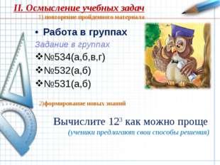 Работа в группах Задание в группах №534(а,б,в,г) №532(а,б) №531(а,б) II. Осмы