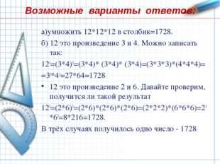 Возможные варианты ответов: а)умножить 12*12*12 в столбик=1728. б) 12 это про
