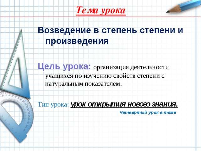 Тема урока Возведение в степень степени и произведения Цель урока: организаци...