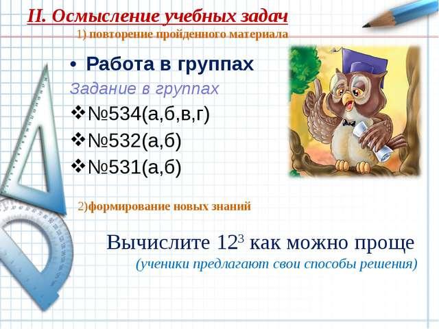 Работа в группах Задание в группах №534(а,б,в,г) №532(а,б) №531(а,б) II. Осмы...