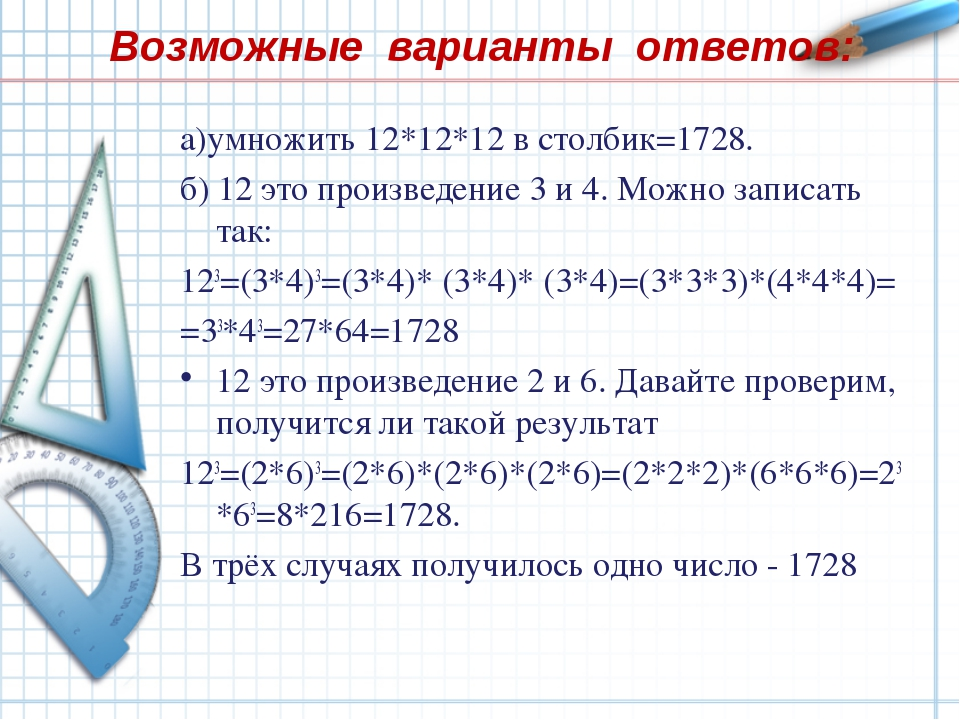 Возможные варианты ответов: а)умножить 12*12*12 в столбик=1728. б) 12 это про...