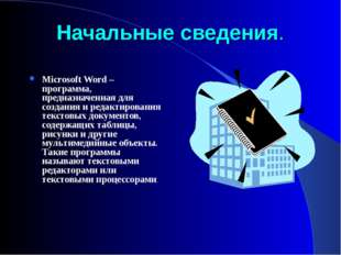 Начальные сведения. Microsoft Word – программа, предназначенная для создания