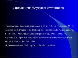 Список используемых источников Информатика. Задачник-практикум в 2 т. / Л. А.