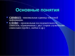 Основные понятия СИМВОЛ – минимальная единица текстовой информации. СЛОВО – п