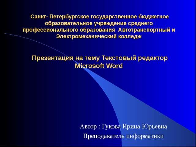 Санкт- Петербургское государственное бюджетное образовательное учреждение ср...