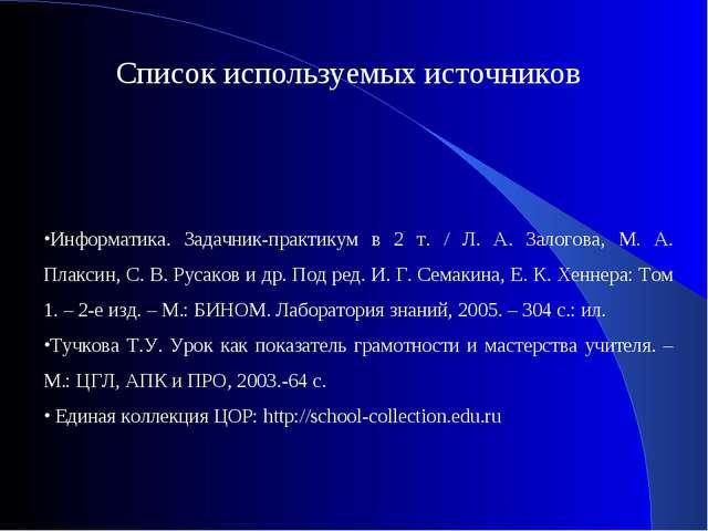 Список используемых источников Информатика. Задачник-практикум в 2 т. / Л. А....