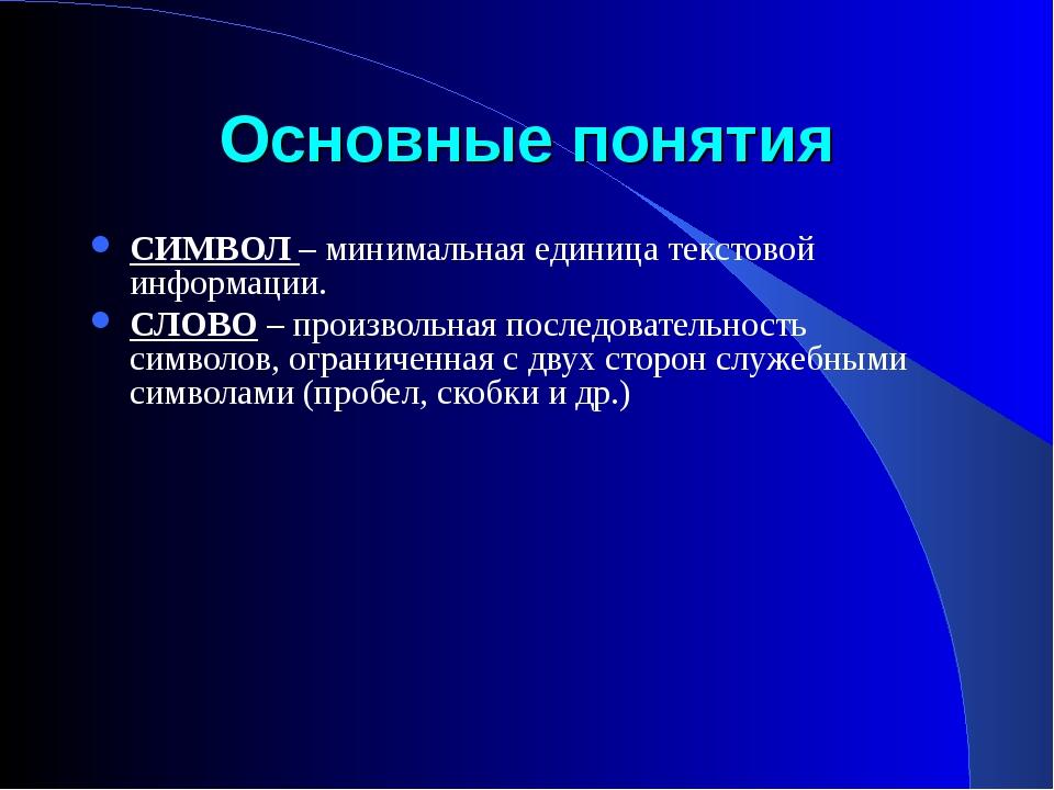 Основные понятия СИМВОЛ – минимальная единица текстовой информации. СЛОВО – п...